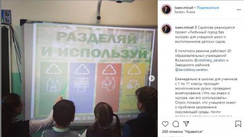 Саратовским детям рассказали о раздельной уборке мусора