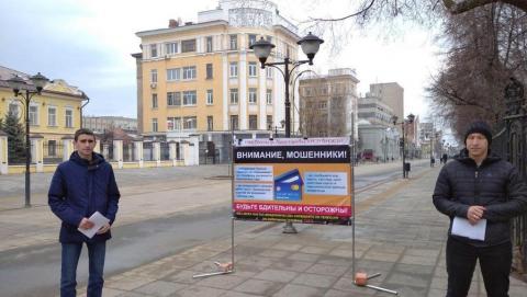 В Саратове полицейские проводят пикеты против мошенников