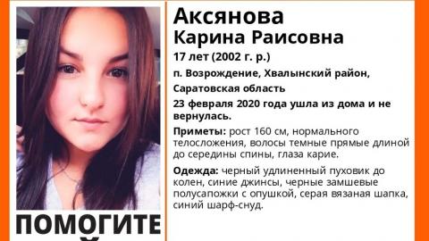 Саратовцы ищут 17-летнюю девушку в синем шарфике
