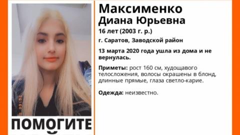 16-летняя блондинка из Заводского нашлась живой