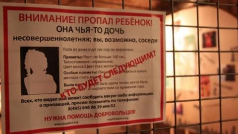 Жительница Солнечного заявила о пропаже шестилетней дочери