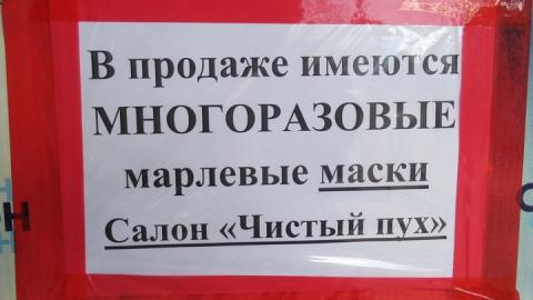 В Саратове продают марлевые маски по 40 рублей за штуку