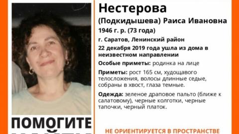 Пропавшая пенсионерка из Ленинского района погибла