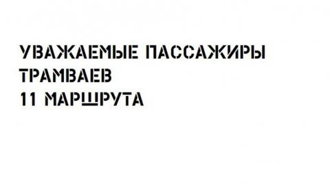Трамваи 11-го маршрута встали в Кировском районе