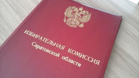 Члены саратовских избиркомов не захотели работать до семи
