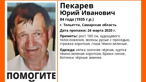 Саратовцы выезжают на поиск дезориентированного пенсионера из Тольятти