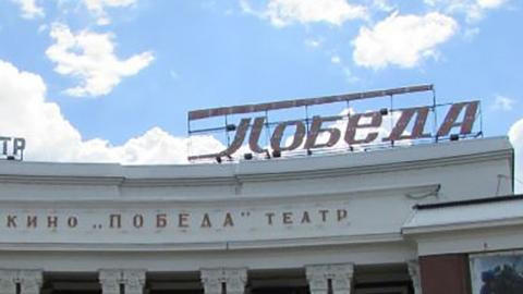 Саратовский кинотеатр «Победа» объявил о закрытии