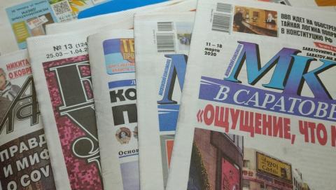 Постановление саратовского правительства оставит жителей без газет