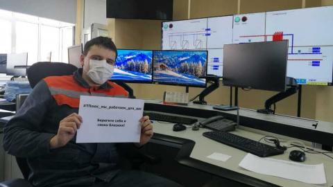Энергетики Саратовского филиала «Т Плюс» просят жителей оставаться дома