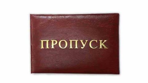 Администрации Саратова и районов утвердили более 35 тысяч пропусков
