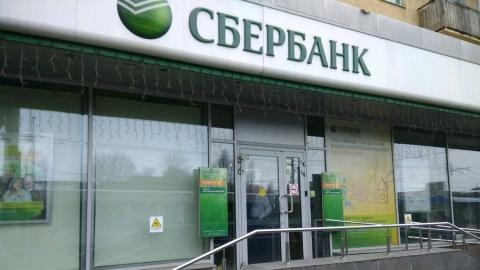 Для удобства жителей региона Сбербанк увеличил количество офисов открытых в нерабочую неделю