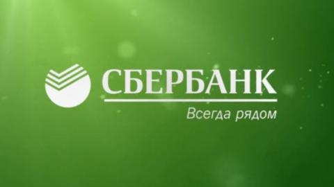 Сбербанк опубликовал режим работы своих отделений в апреле