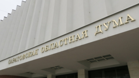 В областной Думе назначено внеочередное заседание