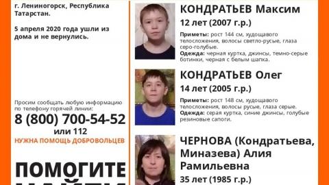 Саратовцы ищут пропавшую семью из Татарстана