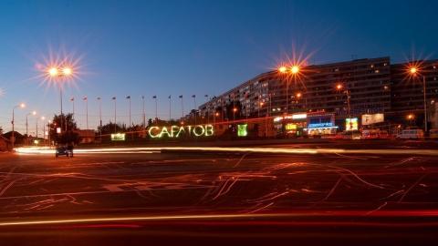 Эксперты насчитали в Саратовской области пять городов с благоприятной средой
