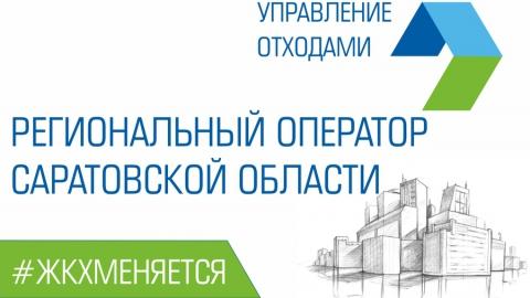 Сотрудники Регоператора перечислят однодневный заработок в фонд поддержки строительства нового инфекционного центра