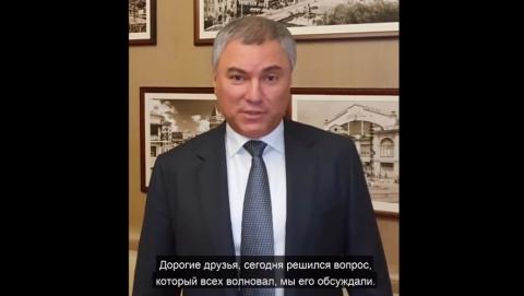 Вячеслав Володин рассказал о поступлении в регион денег на поддержку здравоохранения | Видео