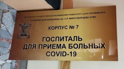 Корпуса 3-й Советской больницы отданы под коронавирусный госпиталь