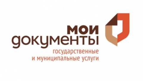 В Саратовской области частично возобновляется работа МФЦ