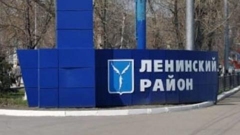 Администрация Ленинского района признана лучшей в городе