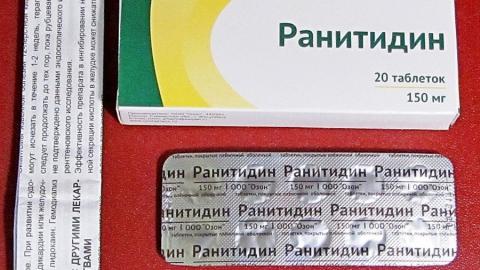 FDA просит удалить все препараты ранитидина с рынка