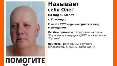 Среди саратовцев ищут родственников Олега из «королевской гвардии»