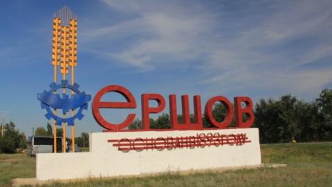 Город Ершов закрыт на карантин
