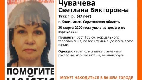 Саратовцы ищут темноволосую жительницу Калининского района