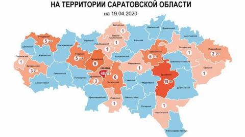 Еще в четырех районах Саратовской области обнаружен коронавирус
