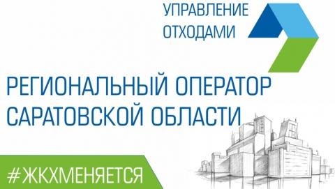 Задолженность управляющих организаций региона за услугу по обращению с ТКО приближается к 300 млн рублей
