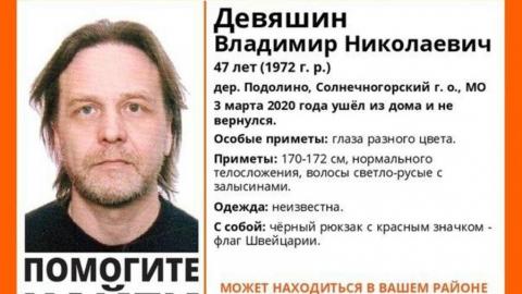 Саратовцы ищут похожего на Юрия Шевчука разноглазого москвича