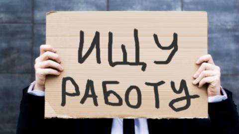 В ближайшее три месяца 2600 жителей Саратовской области потеряют работу