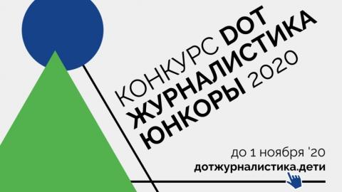 «Ростелеком. Лицей» приглашает начинающих интернет-журналистов принять участие в конкурсе «Юнкоры-2020»
