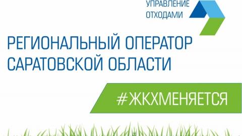 Региональный оператор призывает саратовцев оплачивать услуги по обращению с ТКО онлайн