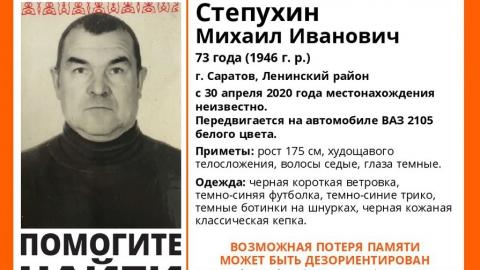 Саратовцы ищут пенсионера на «пятерке»