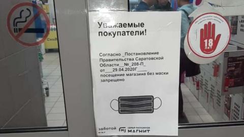 В саратовские магазины перестали пускать покупателей без масок