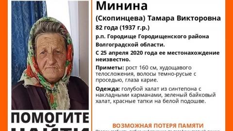 Саратовцы ищут потерявшую память бабушку из Волгоградской области