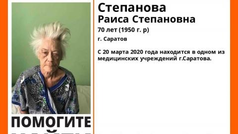Саратовцы ищут родственников седой бабушки