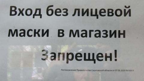 Магазины Саратова игнорируют покупателей без масок