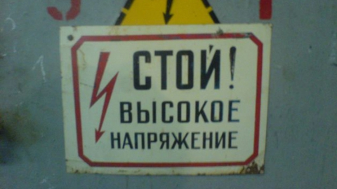 В Саратове рабочий лишился пальцев после удара током