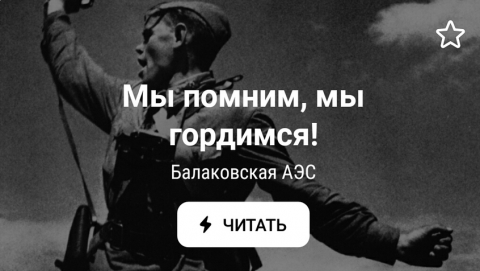 Онлайн-проект Балаковской АЭС «Память жива» продлен до конца мая