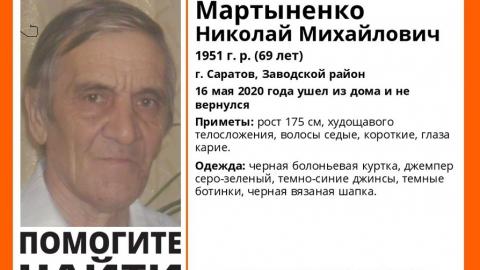 Саратовцы нашли пропавшего пенсионера