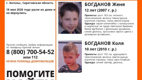В Энгельсе пропали два брата 10 и 12 лет
