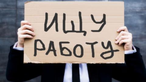 Центры занятости станут реже принимать безработных