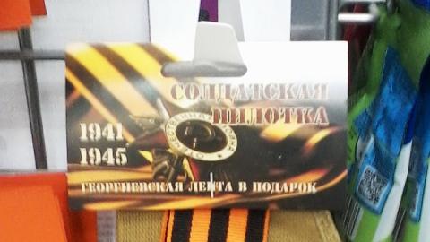 Саратовские магазины уценили атрибутику ко Дню Победы