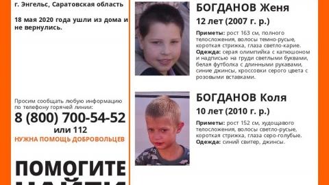 Пропавшие энгельсские дети нашлись живыми