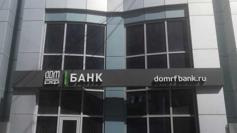 Банк ДОМ.РФ запустил ипотеку для медицинских работников