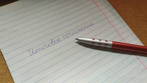 Названы резервные даты сдачи итоговых собеседования и сочинения