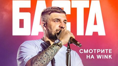 Большой фильм-концерт Басты. Цифровая премьера в Wink и more.tv