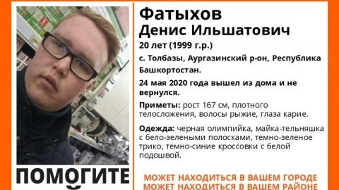Саратовцы ищут рыжего жителя Башкортостана в очках